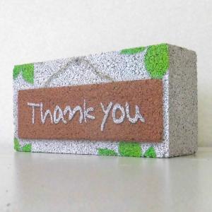 【ウェルカムブロック】レンガブロック Thank you 〈商品番号 R-W9〉|komochi-store