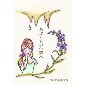 あぶくまの化粧水 150ml|komodokoro|02