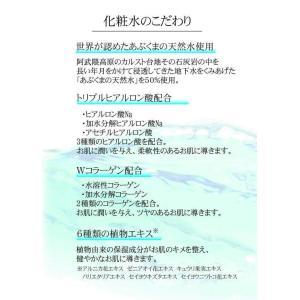 あぶくまの化粧水 150ml|komodokoro|03