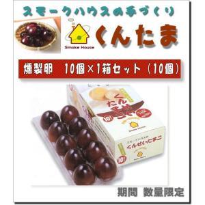 スモークハウスの燻製卵・くんたま(たまご)10個パック×1箱 komodokoro 02