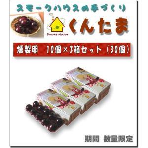 スモークハウスの燻製卵・くんたま(たまご)10個パック×3箱|komodokoro|02