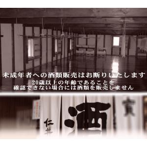 金寶仁井田本家 「穏 純米吟醸」1800ml|komodokoro|02