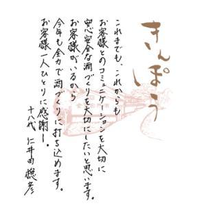金寶仁井田本家 「穏 純米吟醸」1800ml|komodokoro|03
