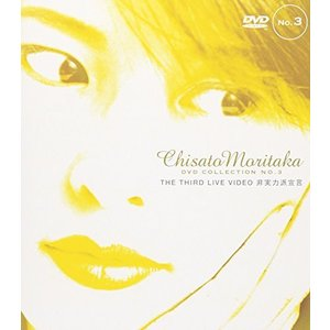 THE THIRD LIVE VIDEO 非実力派宣言― Chisato Moritaka DVD Collection no.3|komomoshop