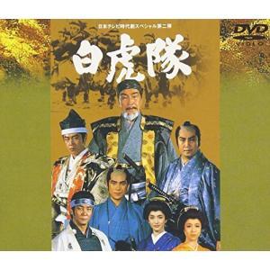 白虎隊 [DVD]|komomoshop