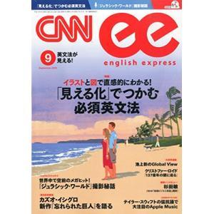 CNN english express(イングリッシュ・エクスプレス) 2015年 09月号 [雑誌]|komomoshop