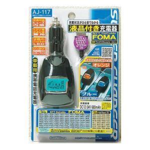 カシムラ 液晶付車載用充電器 FOMA (ブラック) AJ-117|komomoshop