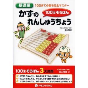 100玉そろばん「かずのれんしゅうちょう」|komomoshop