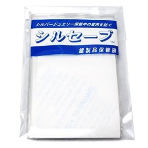 シルバーが変色しない不思議な保管袋★シルセーブ(小)10枚入|komomoshop