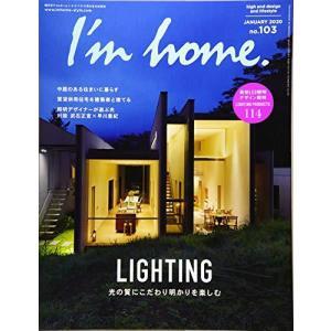 I'm home.(アイムホーム) no.103 2020 January 光の質にこだわり明かりを楽しむ [雑誌]|komomoshop