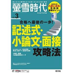 螢雪時代 2020年 03月号 (旺文社螢雪時代)|komomoshop