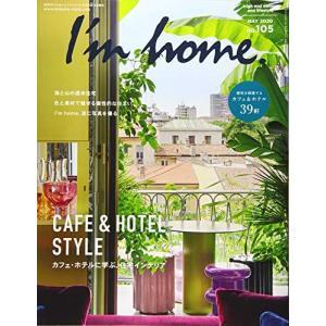 I'm home.(アイムホーム) no.105 2020 May カフェ・ホテルに学ぶ、住宅インテリア [雑誌]|komomoshop