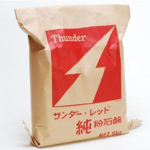【大豆由来の無添加石鹸】 サンダーレッド 5kg komomoshop