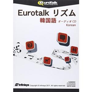 Eurotalk リズム 韓国語(オーディオCD)|komomoshop