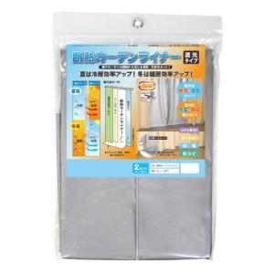明和グラビア MEIWA 断熱カーテンライナー (遮光タイプ) 100×225cm 2枚セット グレー|komomoshop