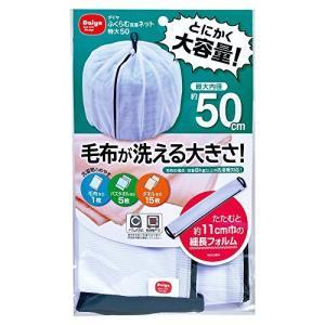 ダイヤコーポレーション ふくらむ洗濯ネット特大50 毛布も洗える|komomoshop
