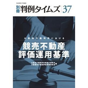 大阪地方裁判所における競売不動産評価運用基準 (別冊判例タイムズ37号)|komomoshop