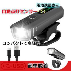 自動点灯 自転車 ライト led usb 充電式 オートライト 電池残量表示 センサーライト 防水 ...