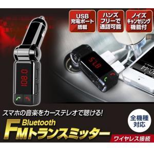 【期間限定価格】 FMトランスミッター bluetooth ブルートゥース 日本語取説 カーオーディ...