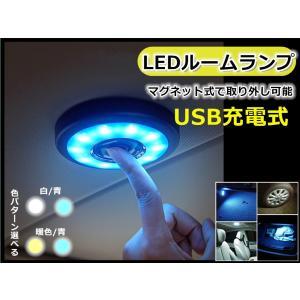 ルームランプ LEDライト マグネット吸着 タッチライト 車内 照明 USB充電 白光 青光 全2色...