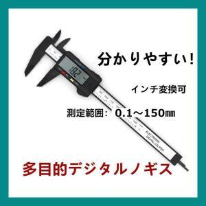 高性能デジタルノギス 内径/外径 測定 mm/inch切替 150mm ブラック|komonogenza