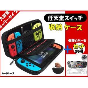 ★保護フィルム無料進呈中★ Nintendo Switchケース スイッチ キャリーケース 大容量 ...