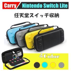 最安保証 送料無料 Nintendo Switch Lite 専用 ハードケース 任天堂 スイッチラ...
