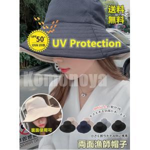 UVカット 帽子 ハット レディース 日よけ帽子 紫外線対策 2way 両面使える 日焼け防止 熱中...