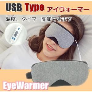ホットアイマスク 睡眠アイマスク アイママスク 蒸気目元美顔器 タイマー設定 温度調節 USB電熱式...