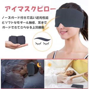 アイマスク モダール素材 アイマスク新モデル シルキー触感 高遮光性 コンパクト収納 極上の肌触り感...