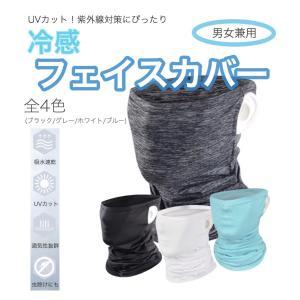 UVカット 冷感マスク フェイスマスク スポーツマスク フェイスカバー ネックガード ネックカバー ...