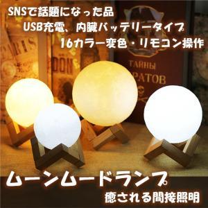 ムーンムードランプ おしゃれな 間接照明 月ランプ 16色 直径15CM リモコン付き 明暗調光 イ...