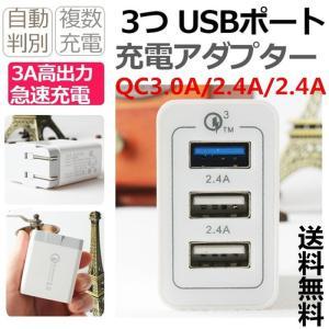 ★ポイント2倍★Quick Charge 3.0搭載 3ポート USB AC 充電器 ★折り畳みでき...