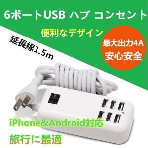 ★セット購入でお得★USB充電タップ 6ポート USBハブ USB AC充電器 変換アダプター An...