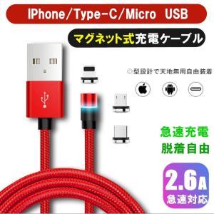 安心追跡配送! LEDマグネットケーブル + マグネット端子 セット販売 1m 3色 Micro U...