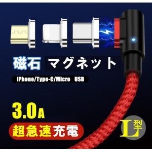ヤマトDM便安心追跡配送! L字型 マグネット 端子ケーブルセット iPhone micro USB...