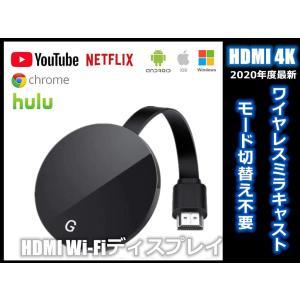 2020最新版 HDMIミラキャスト クロームキャスト HD1080Pドングルレシーバー ワイヤレス...