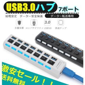 【送料無料】 USBハブ3.0 拡張機能優れの 7ポート 独立スイッチ付 高速 USBコンセント セルフパワー バスパワー両用モデル パソコン データー転送専用の画像
