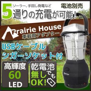 【5通り給電方式】【7つの稼働方法】 高輝度60LED LEDランタン AC給電 手回し発電 ソーラー充電対応可能 komonogenza