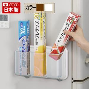ラップ収納 ラップホルダー  マグネット 磁着 吸着 日本製 プラスチック ラップ 収納  冷蔵庫 ...