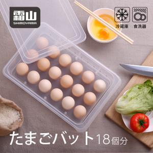 卵バット 食品保存容器 大容量 冷蔵庫 たまご おしゃれ