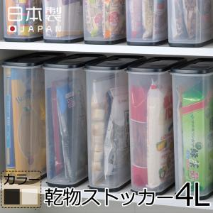保存容器 4L 乾物ストッカー 密閉 おしゃれ 収納 乾燥