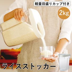 米びつ ライスストッカー 保管 容器 スリム おしゃれ 冷蔵庫 軽量カップ