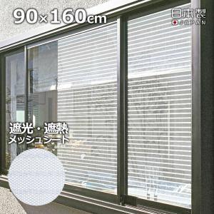 遮光シート 窓ガラス 日除け カーテン UVカット 紫外線 目隠し 対策 白