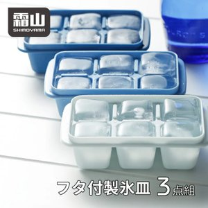 製氷皿 蓋付き 取り出しやすい 3点組 製氷トレイ アイス おしゃれ