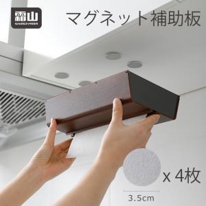 マグネット補助板 4枚入 粘着剤付 磁石がつくシート のり付 金属プレート 鉄プレート マグネット補...