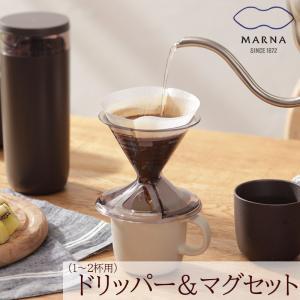 コーヒー コーヒードリッパー リモートワーク 1人用 1〜2杯用 マーナ マグ セット  円錐 珈琲...