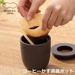 マーナ コーヒーかす消臭ポット 再利用 コーヒーかす 消臭 におい 珈琲 エコ 消臭剤に おしゃれ ...