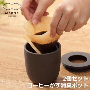 2個セット マーナ コーヒーかす消臭ポット 再利用 コーヒーかす 消臭 におい 珈琲 エコ 消臭剤に...