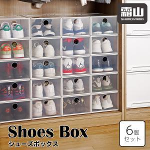 シューズボックス 6個 ケース ラック おしゃれ 透明 収納 靴箱 スリム 薄型